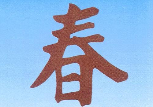 Holz-Dekor China-Ornament